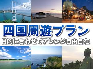 四国 旅行 おすすめ