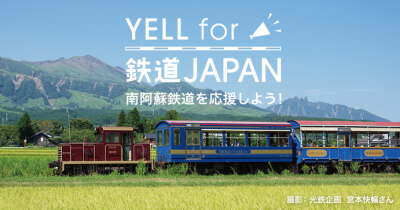YELL for 鉄道JAPAN