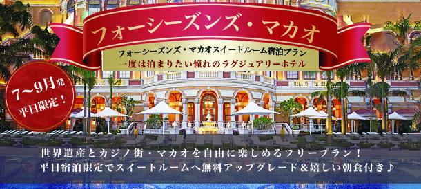 東京発マカオ旅行 平日限定スイートルーム宿泊プラン♪