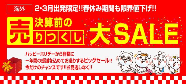 関西発マカオ旅行|3月末まで決算セール♪