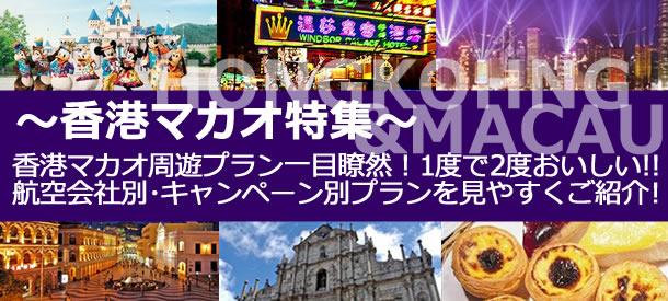 福岡発マカオ旅行|香港マカオ周遊プラン!