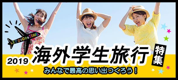 名古屋発マカオ旅行|学生特集