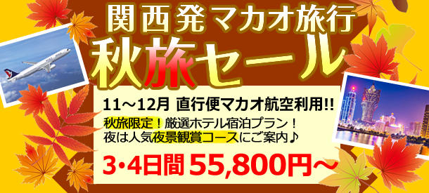 関西発マカオ旅行|秋旅特集
