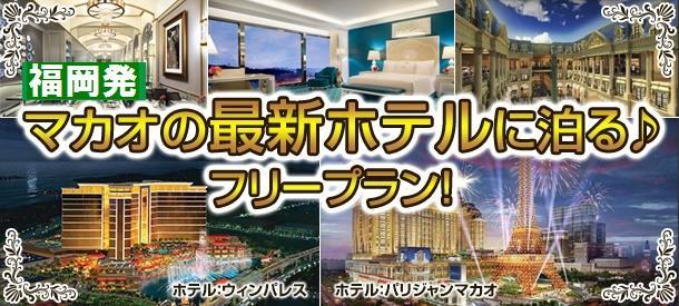 福岡発マカオ旅行|2016年ニューオープンのホテル特集