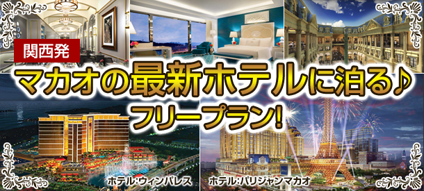 関西発マカオ旅行|NEWオープンのホテル特集