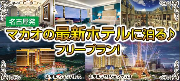 名古屋発マカオ旅行|NEWオープンのホテル特集