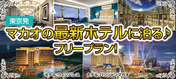 東京発マカオ旅行|NEWオープンのホテル特集