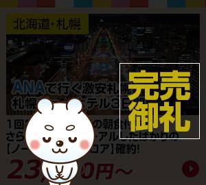北海道初売り目玉商品