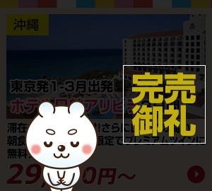 沖縄初売り目玉商品