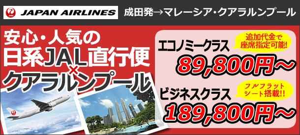 成田発マレーシア・クアラルンプール|JAL利用!