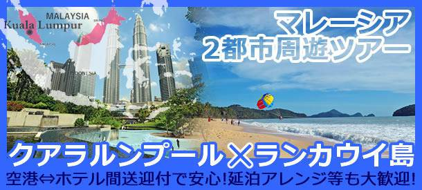 マレーシア ランカウイ島×クアラルンプール周遊2都市周遊ツアー