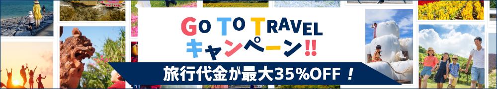国内旅行を存分に楽しもう!GOTOトラベルキャンペーン