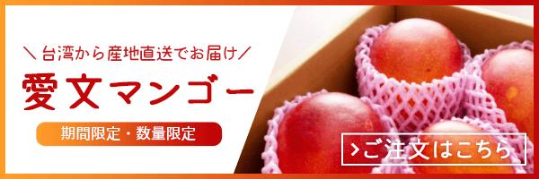とっても美味しい愛文(アップル)マンゴーを台湾から産地直送でお届け!