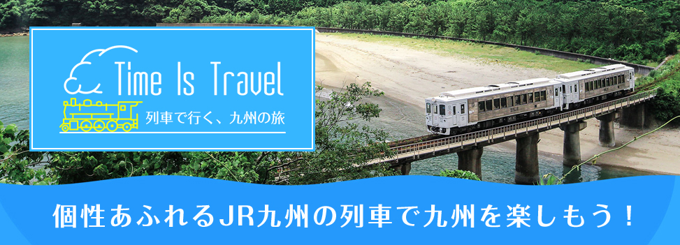 Time Is Travel 列車で行く、九州の旅