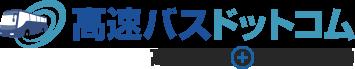 高速バスドットコム-高速バス+ホテル予約