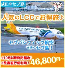 【成田発】10~12月出発!セブパシフィック航空直行便で行くセブ島!