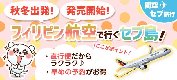 【関西発セブ島】フィリピン航空直行便利用!秋冬出発!発売開始!