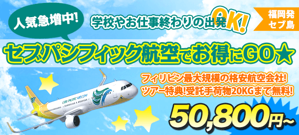【福岡発セブ島】人気のLCC!セブパシフィック航空でお得にGO★