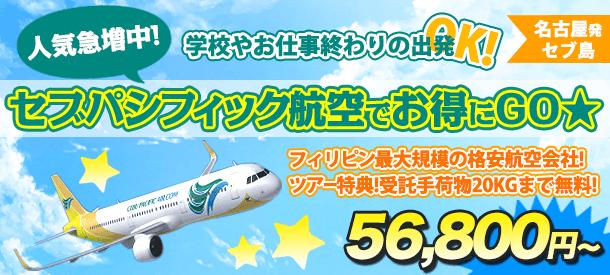 【名古屋発セブ島】人気のLCC!セブパシフィック航空でお得にGO★