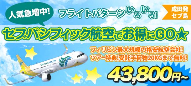 【成田発セブ島】人気のLCC!セブパシフィック航空でお得にGO★