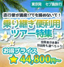 【東京発セブ島】お得プライス★乗り継ぎ便利用ツアー特集