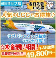 【成田発】1-3月出発!セブパシフィック航空直行便で行くセブ島!