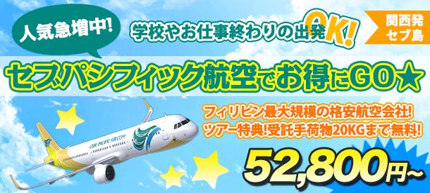 【関西発セブ島】人気のLCC!セブパシフィック航空でお得にGO★