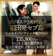 ☆★羽田発!キャセイパシフィック航空ビジネスクラスで行くセブ島旅行★☆
