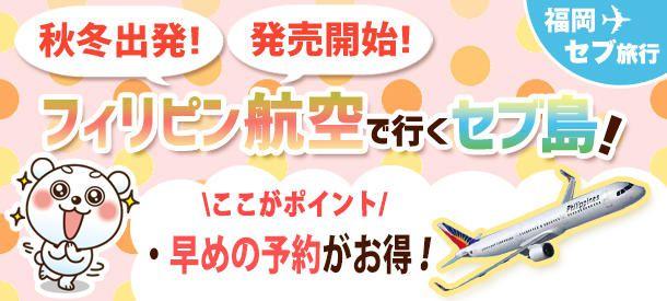 【福岡発セブ島】関西発唯一の直行便!!フィリピン航空利用!