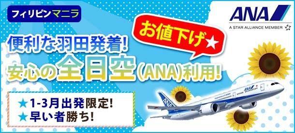 【東京(羽田)発マニラ旅行】1-3月出発お値下げ★安心のANA(全日空)利用!