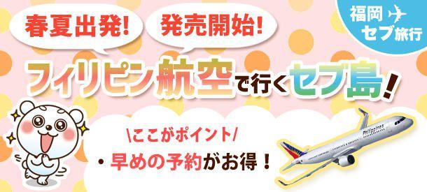 【福岡発セブ島】フィリピン航空利用!●春夏のご旅行先行発売開始!●