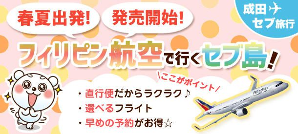 【成田発セブ島】フィリピン航空利用!●春夏のご旅行先行発売開始!●