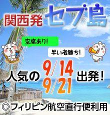 【関西発セブ島】9/14出発&9/21出発!3連休利用!空席あり!ご予約はお早めに!!
