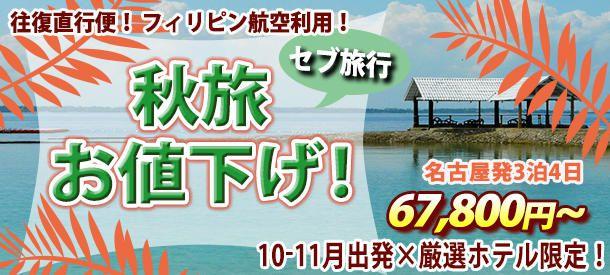 【名古屋発セブ島】10-11月出発×厳選ホテル限定!お値下げ♪