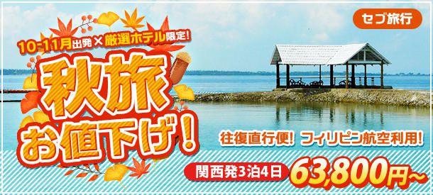 【関西発セブ島】10-11月出発×厳選ホテル限定!お値下げ♪
