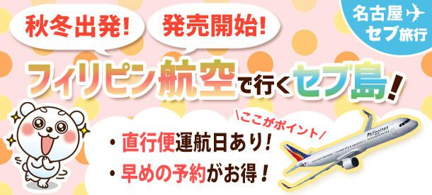 【名古屋発セブ島】フィリピン航空直行便利用!秋冬出発!発売開始!