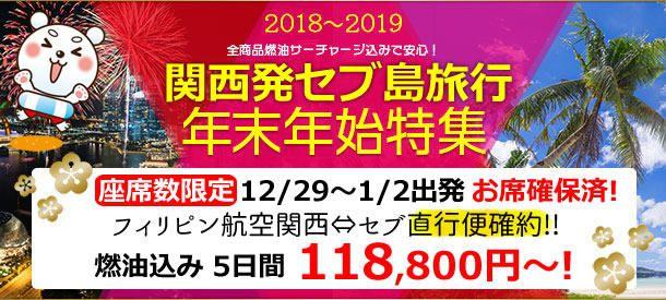 【関西発セブ島】お座席確保!年末年始12/29~1/2出発5日間!