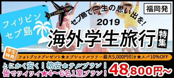 【福岡発セブ島】★2019学生旅行応援ツアー★