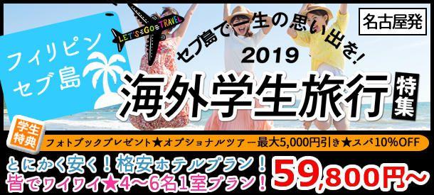 【名古屋発セブ島】★2019学生旅行応援ツアー★