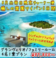 4名1室ファミリールームプラン登場!