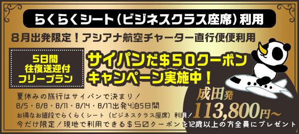 東京成田発サイパン旅行|ビジネスクラスで行く+$50クーポンプレゼント!