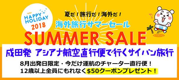 東京成田発サイパン旅行|アシアナ航空直行便!サマーセール87,800円~!