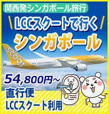 【関西発シンガポール】LCCスクートで行く!コスパ◎旅行プラン!