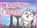 【関西発】1泊3日間のぎゅぎゅっと弾丸シンガポール!