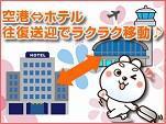【東京発】嬉しい送迎付き!シンガポール初めてさんオススメプラン★