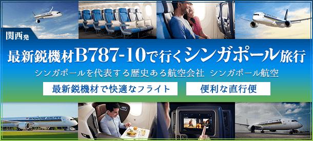 【やっぱり楽々直行便!】最新鋭機材B787-10利用!人気の「シンガポール航空」