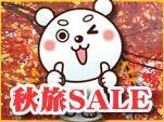 **秋旅sale**JAL×ビジネスクラスが特別価格!是非この機会にお試しください♪