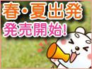 【東京発/シンガポール】GW&夏休みの旅行、予約開始しました♪大人気ANA×シンガポールは早めの予約がマストです!