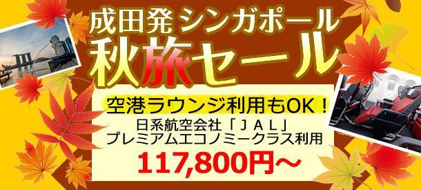 ☆秋旅SALE☆JALのプレミアムエコノミークラスを限定価格で販売です!