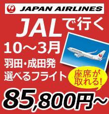【東京発シンガポール】まだ取れる!人気JAL(日本航空)利用プラン!